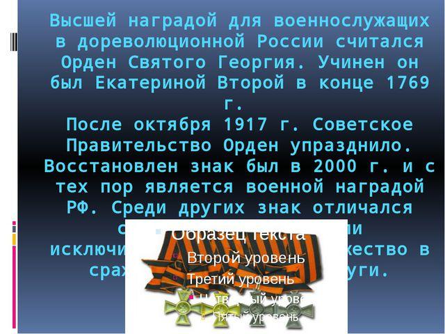 Высшей наградой для военнослужащих в дореволюционной России считался Орден Св...