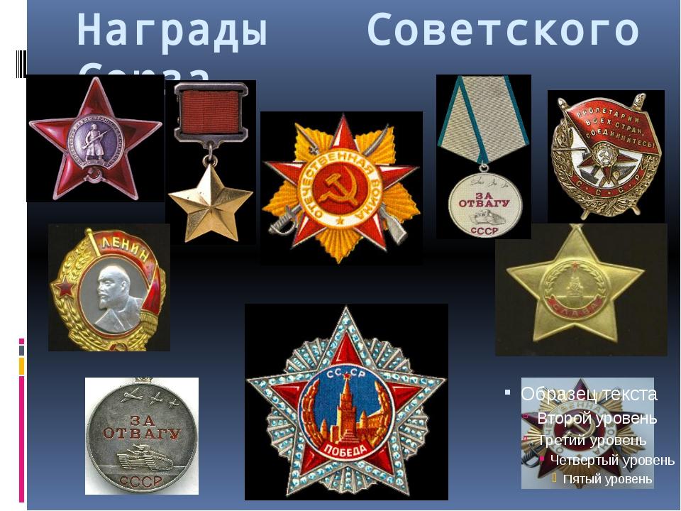 Награды Советского Союза