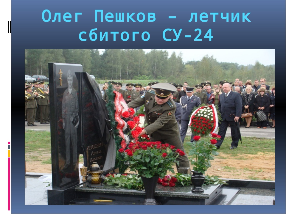 Олег Пешков – летчик сбитого СУ-24
