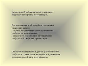 Целью данной работы является управление процессами конфликта в организации. Д