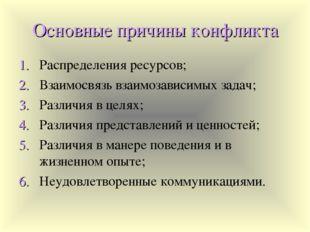 Основные причины конфликта 1. Распределения ресурсов; 2. Взаимосвязь взаимоза