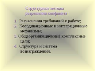 Структурные методы разрешения конфликта 1. Разъяснения требований к работе; 2
