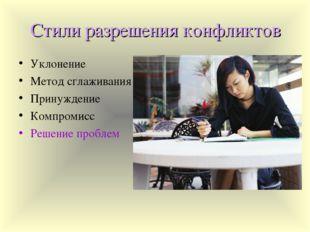 Стили разрешения конфликтов Уклонение Метод сглаживания Принуждение Компромис
