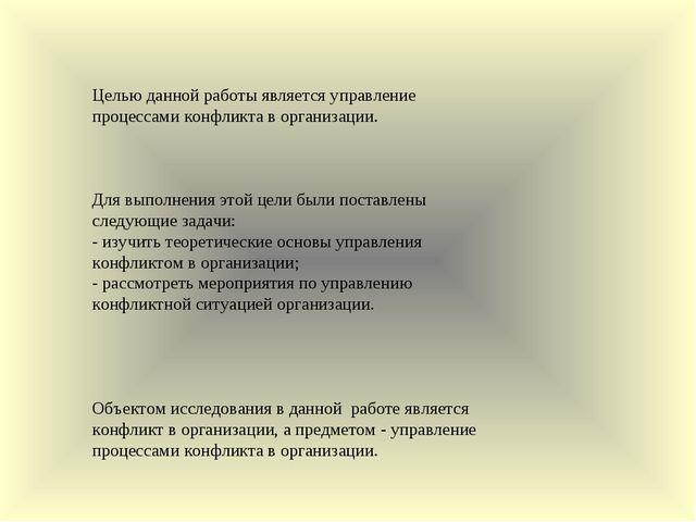 Целью данной работы является управление процессами конфликта в организации. Д...