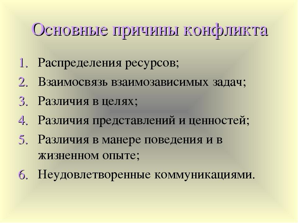 Основные причины конфликта 1. Распределения ресурсов; 2. Взаимосвязь взаимоза...