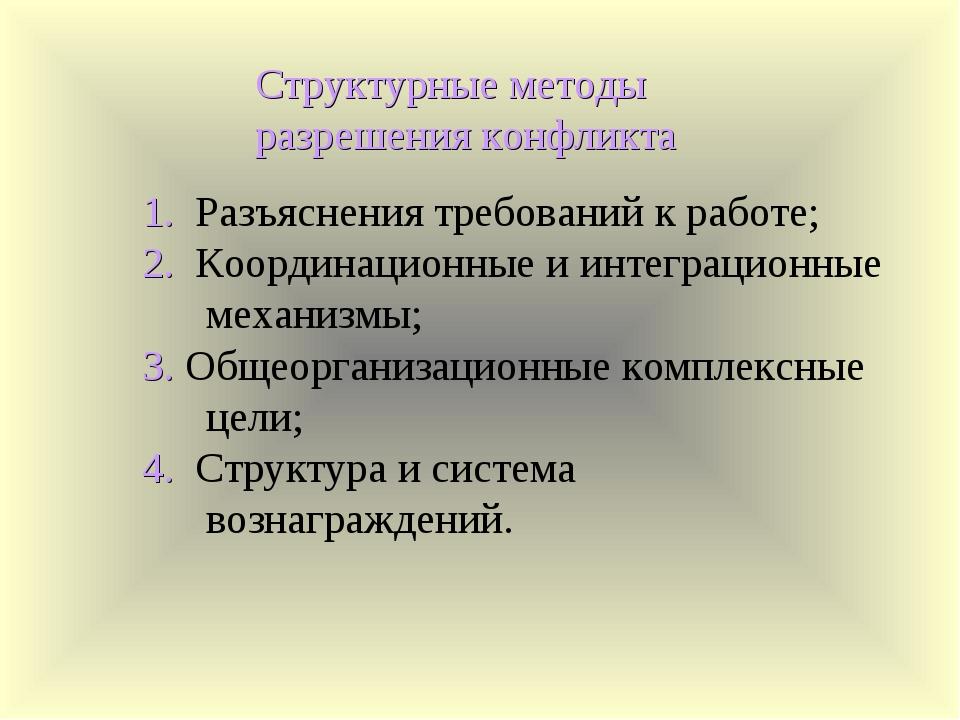 Структурные методы разрешения конфликта 1. Разъяснения требований к работе; 2...