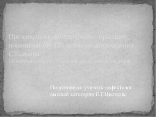 Подготовила: учитель-дефектолог высшей категории Е.Г.Цветкова Презентация к л