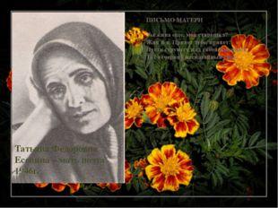 Татьяна Федоровна Есенина – мать поэта 1946г. Татьяна Федоровна Есенина – ма
