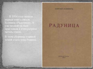 В 1916 году вышла первая книга стихов Есенина «Радуница». А уже весной он б