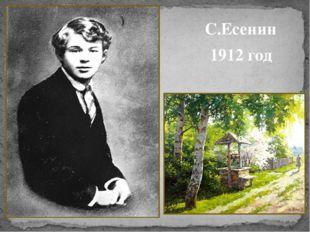С.Есенин 1912 год
