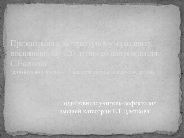 Подготовила: учитель-дефектолог высшей категории Е.Г.Цветкова Презентация к л...