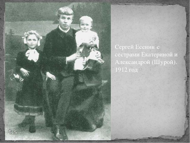 Сергей Есенин с сестрами Екатериной и Александрой (Шурой). 1912 год