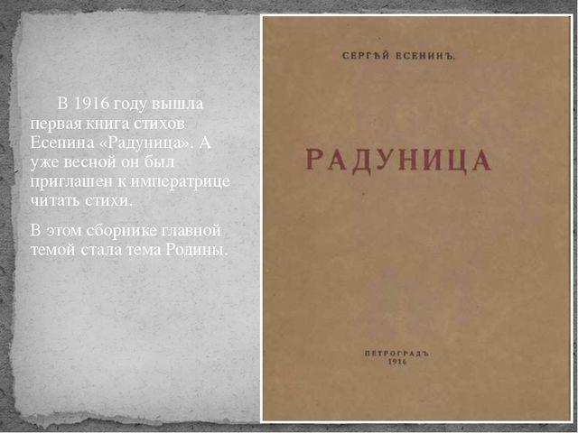 В 1916 году вышла первая книга стихов Есенина «Радуница». А уже весной он б...