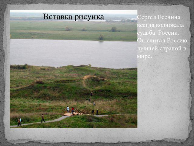 Сергея Есенина всегда волновала судьба России. Он считал Россию лучшей страно...