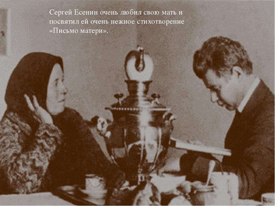 Сергей Есенин очень любил свою мать и посвятил ей очень нежное стихотворение...