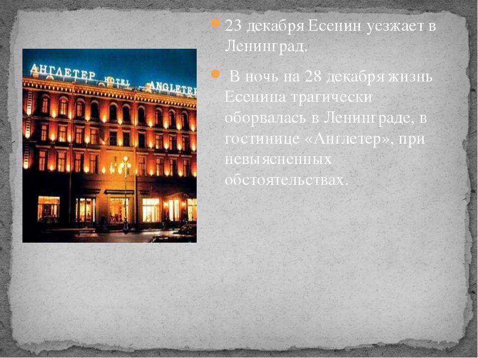 23 декабря Есенин уезжает в Ленинград. В ночь на 28 декабря жизнь Есенина тра...