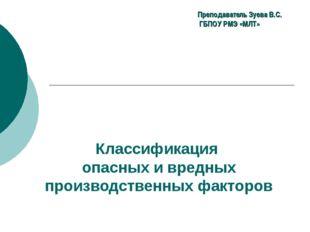 Классификация опасных и вредных производственных факторов Преподаватель Зуева