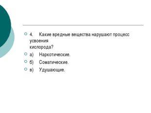 4.Какие вредные вещества нарушают процесс усвоения кислорода? а)Наркотическ