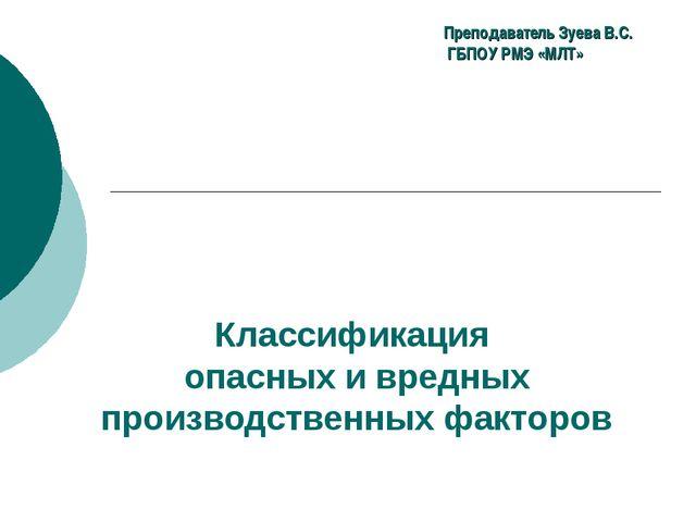 Классификация опасных и вредных производственных факторов Преподаватель Зуева...