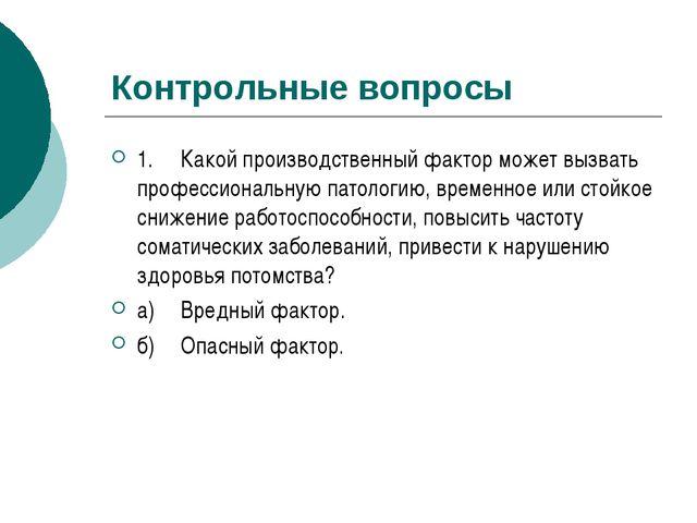 Контрольные вопросы 1.Какой производственный фактор может вызвать профессион...