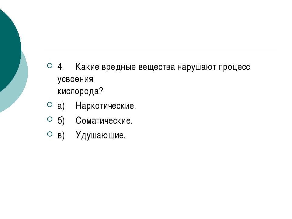 4.Какие вредные вещества нарушают процесс усвоения кислорода? а)Наркотическ...