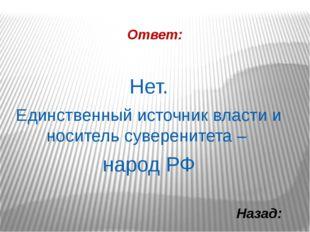 Ответ: Президент государства М. заявил о своем намерении баллотироваться на с