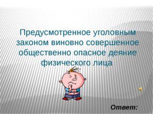 Верно ли утверждение: Ответ: В соответствии с Конституцией РФ носителем сувер