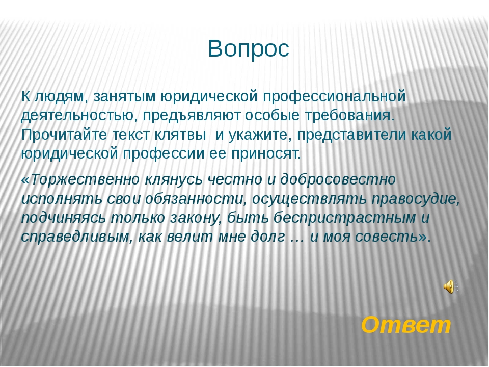 Государственная система органов, осуществляющих надзор за исполнением действу...
