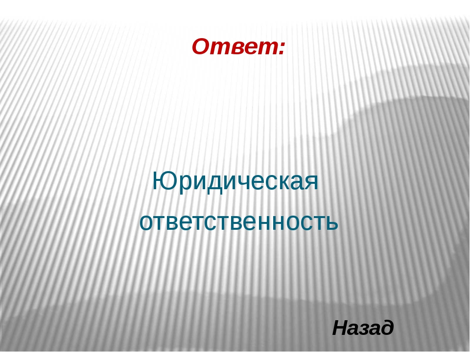 Ответ: Как и когда была принята действующая Конституция РФ?