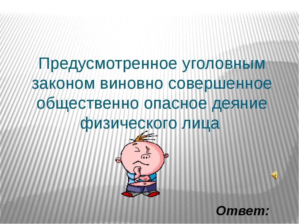 Верно ли утверждение: Ответ: В соответствии с Конституцией РФ носителем сувер...