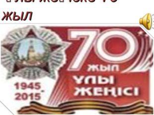 Ұлы жеңіске-70 жыл