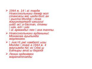 1944 ж. 14 қаңтарда Новосокольники темір жол стансасы маңында болған ұрыста