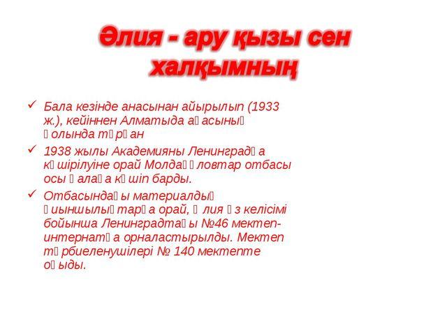 Бала кезінде анасынан айырылып (1933 ж.), кейіннен Алматыда ағасының қолында...