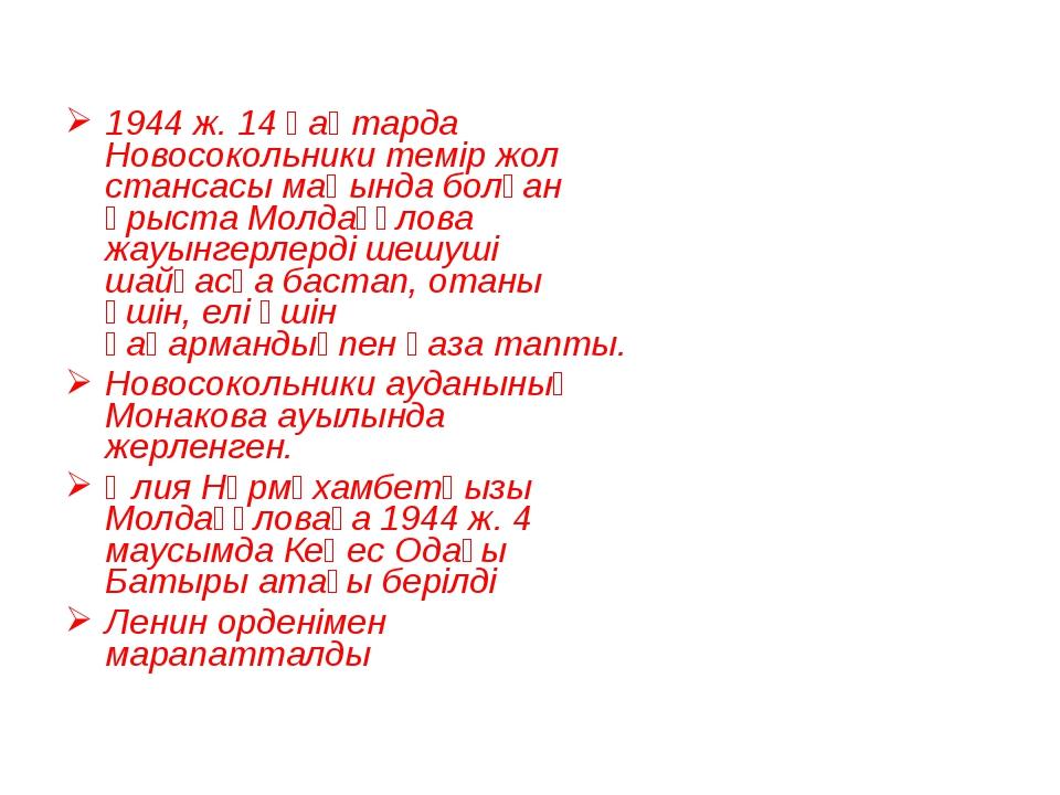 1944 ж. 14 қаңтарда Новосокольники темір жол стансасы маңында болған ұрыста...