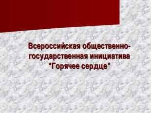 """Всероссийская общественно-государственная инициатива """"Горячее сердце"""""""