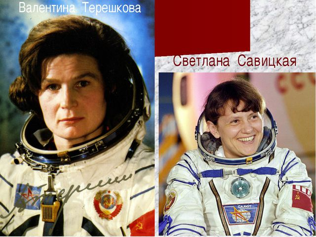 Валентина Терешкова Светлана Савицкая