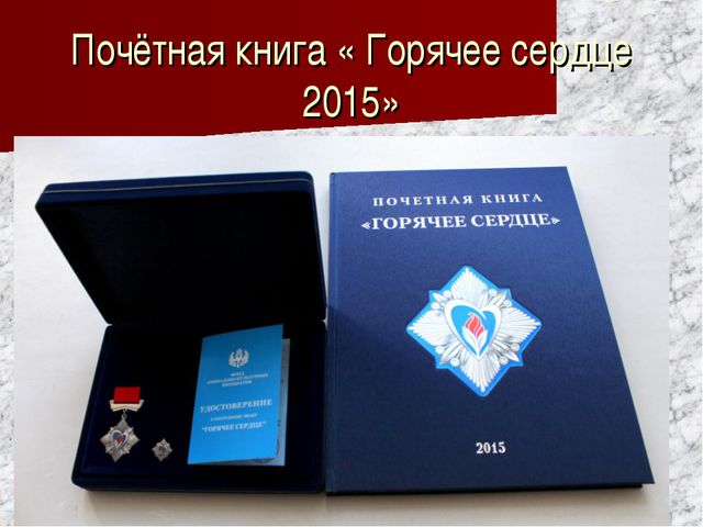 Почётная книга « Горячее сердце 2015»