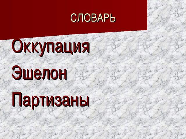 СЛОВАРЬ Оккупация Эшелон Партизаны
