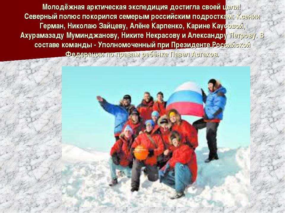 Молодёжная арктическая экспедиция достигла своей цели! Северный полюс покорил...