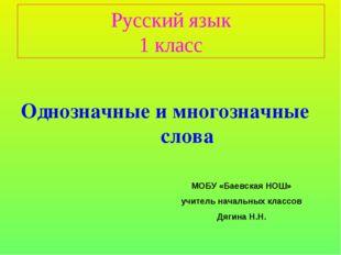 Русский язык 1 класс Однозначные и многозначные слова МОБУ «Баевская НОШ» учи