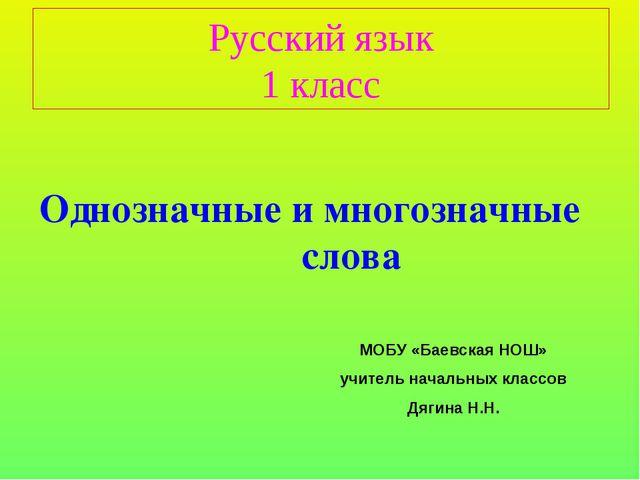 Русский язык 1 класс Однозначные и многозначные слова МОБУ «Баевская НОШ» учи...