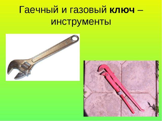 Гаечный и газовый ключ – инструменты