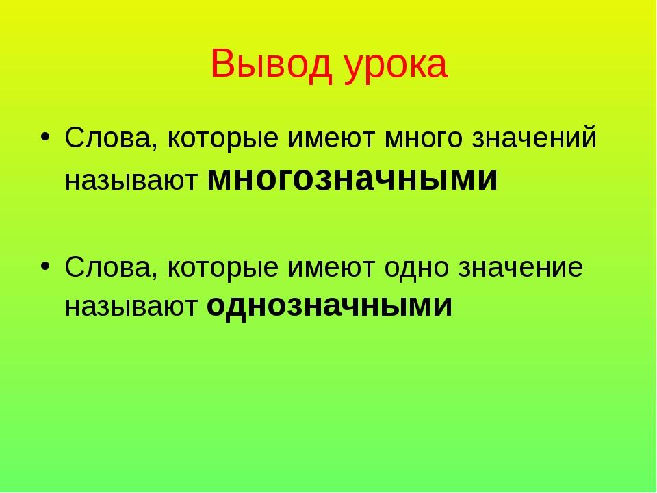 Вывод урока Слова, которые имеют много значений называют многозначными Слова,...