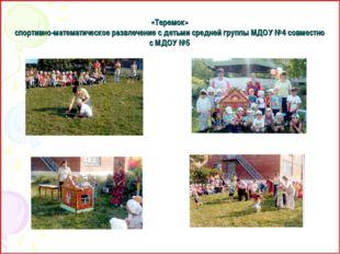 «Теремок» спортивно-математическое развлечение с детьми средней группы МДОУ №