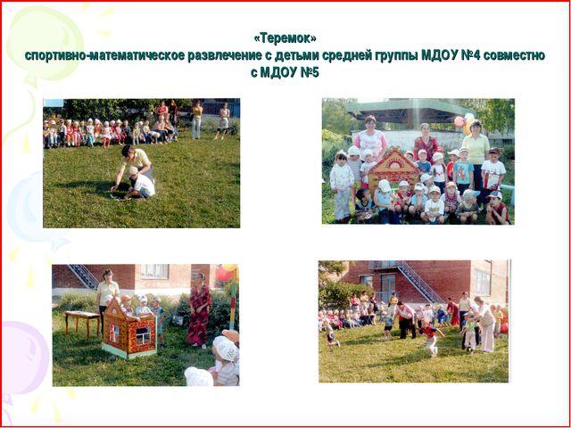 «Теремок» спортивно-математическое развлечение с детьми средней группы МДОУ №...