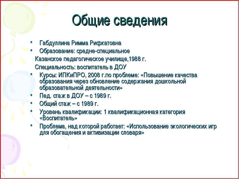Общие сведения Габдуллина Римма Рифкатовна Образование: средне-специальное Ка...
