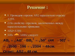Решение : 1. Проведем отрезок АВ2 параллельно отрезку А1В1. 2.По свойству отр