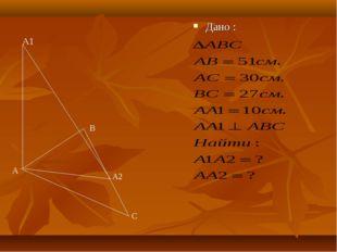 Дано : В С А2 А A1