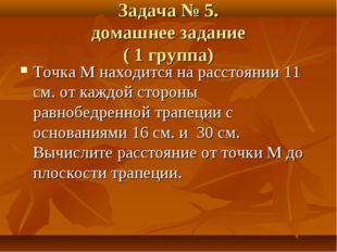 Задача № 5. домашнее задание ( 1 группа) Точка М находится на расстоянии 11 с