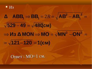 Из Ответ : МО=1 см.